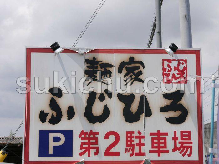 麺屋ふじひろ水戸店