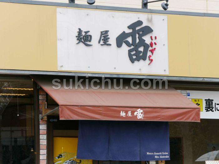 麺屋雷鶏's水戸建物入口前