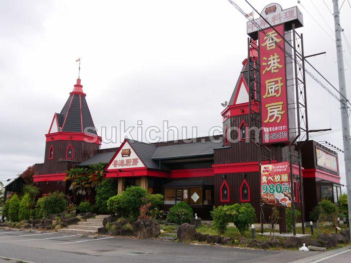 中華料理香港厨房水戸