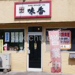 中華菜家味香水戸