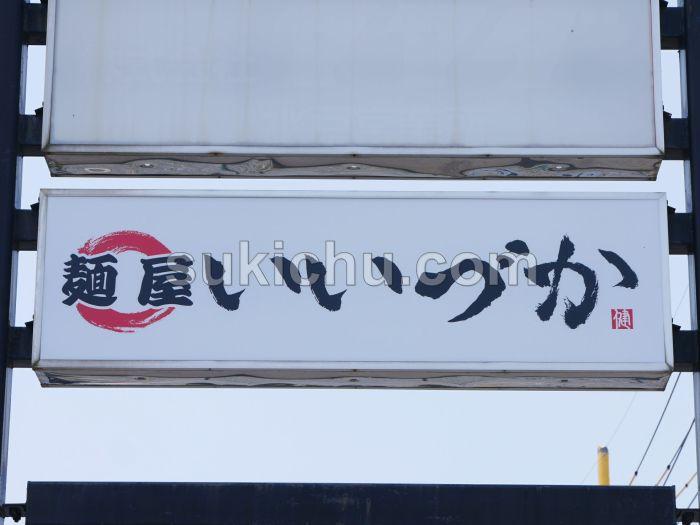 麺屋いいづか水戸