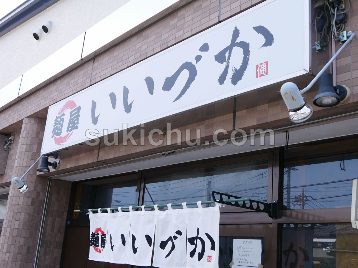 屋 いい づか 麺 【松山市@ラーメン】麺屋ジギー×豚麺アジトの限定ゴラボつけ麺を食べました!