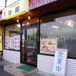 中華料理の店煌蘭水戸