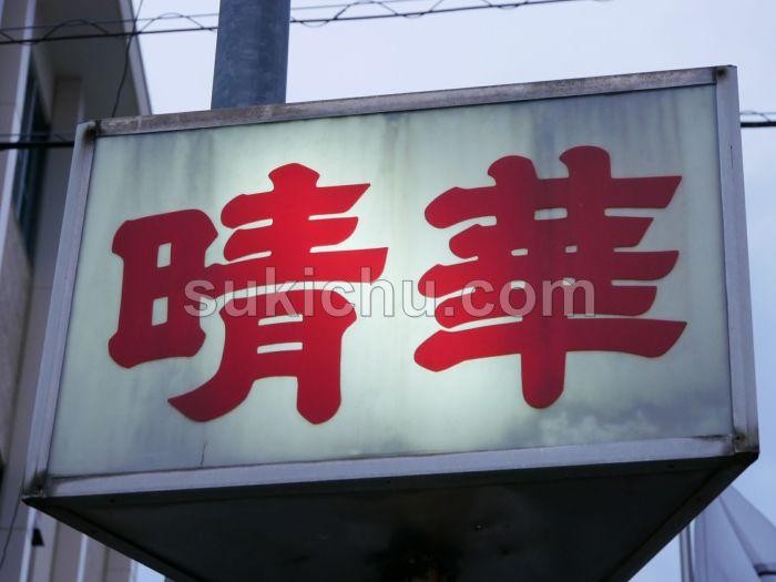中華料理晴華水戸