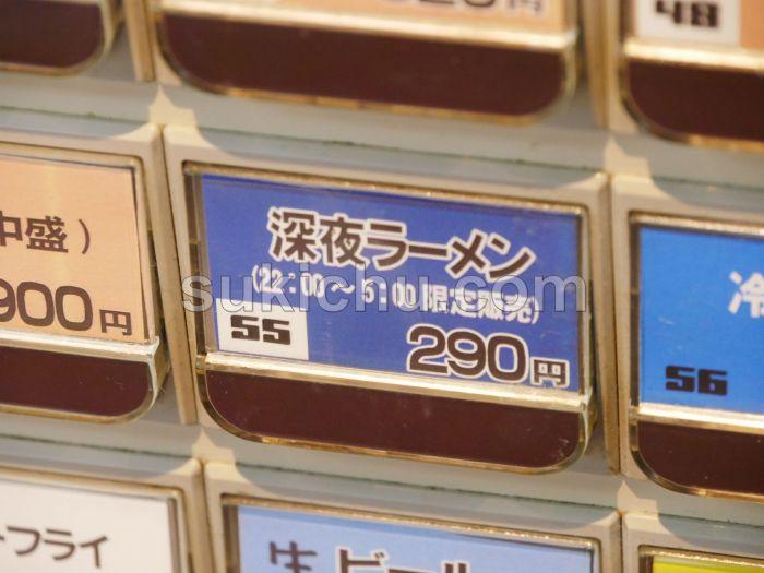 にんたまラーメンゆにろーず大洗店