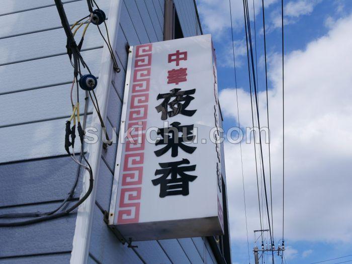 中華料理夜来香本店水戸看板
