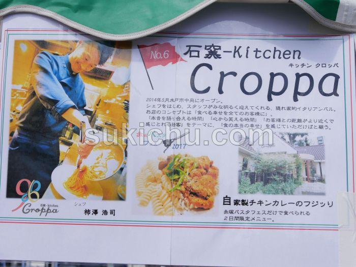 石窯-kitchen croppa-(キッチンクロッパ)