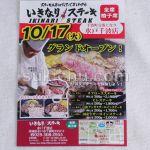 いきなりステーキ水戸千波店チラシ