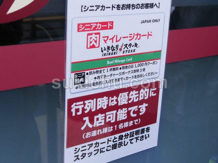 いきなりステーキ水戸千波店入口