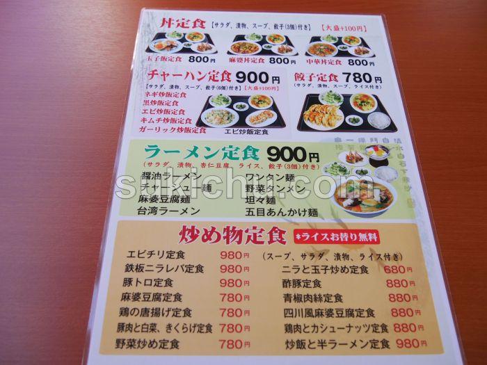 中華料理福楽水戸メニュー表