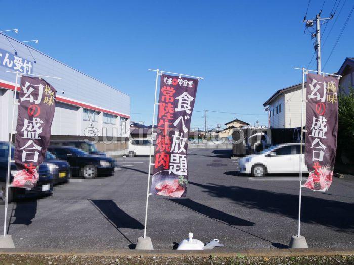 和牛食堂見和店水戸駐車場