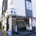 日本料理吉水水戸建物入口