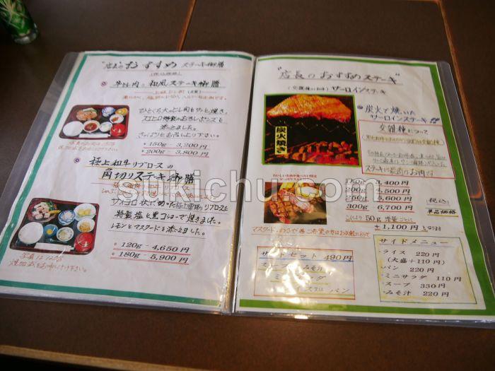 銀座スエヒロ水戸店メニュー表