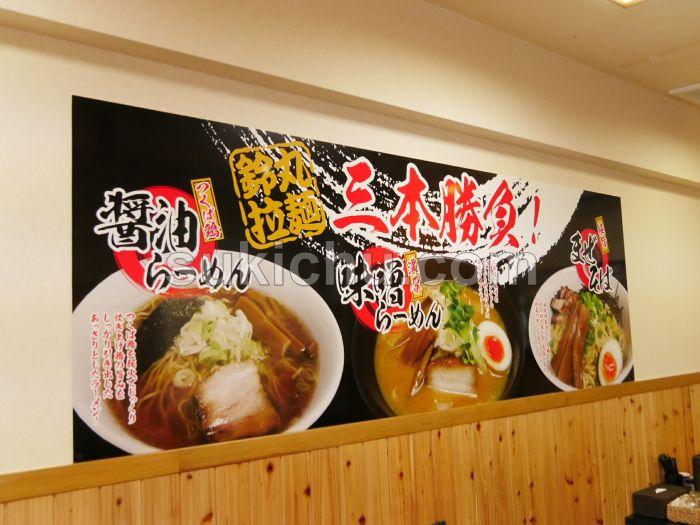 麺屋鈴丸水戸店内