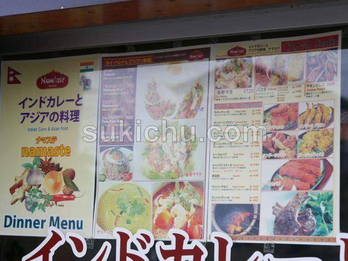 インドカレーとアジア料理の店ナマステ水戸店メニュー表