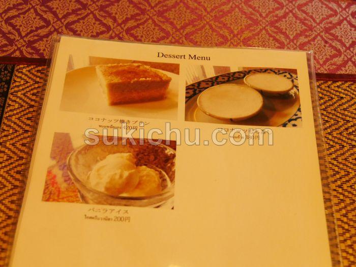 タイの食卓パクチータイ水戸メニュー表