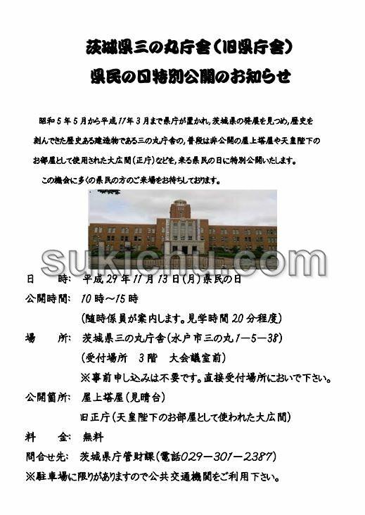 三の丸庁舎水戸市