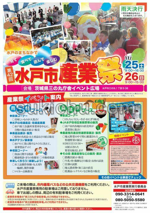 第42回水戸市産業祭チラシ