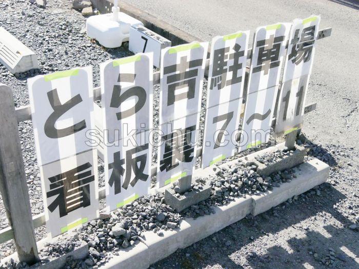 洋食屋とら吉水戸駐車場