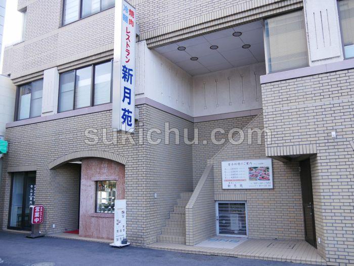 焼肉冷麺新月苑水戸建物入口