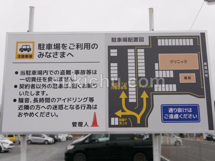 鮨健水戸駐車場