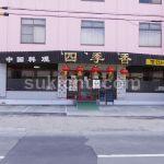 中国料理四季香水戸建物・駐車場