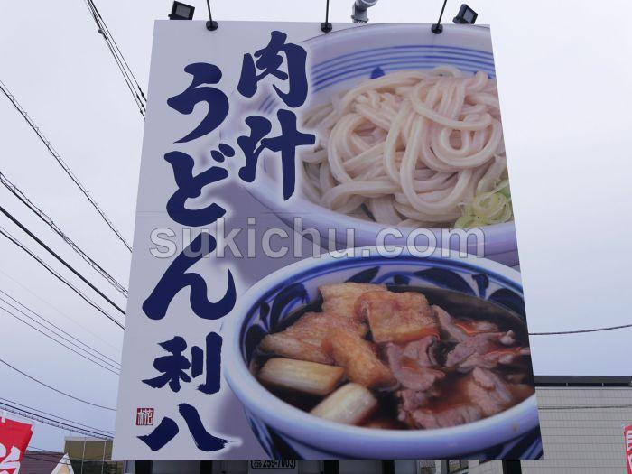 肉汁うどん利八東原店水戸看板