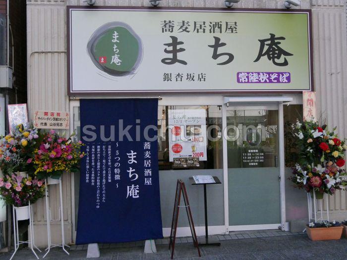 蕎麦居酒屋まち庵水戸銀杏坂店建物入口
