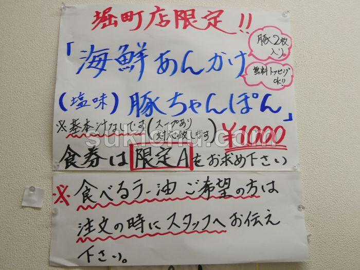 ラーメン富次郎堀町店水戸海鮮ちゃんぽん