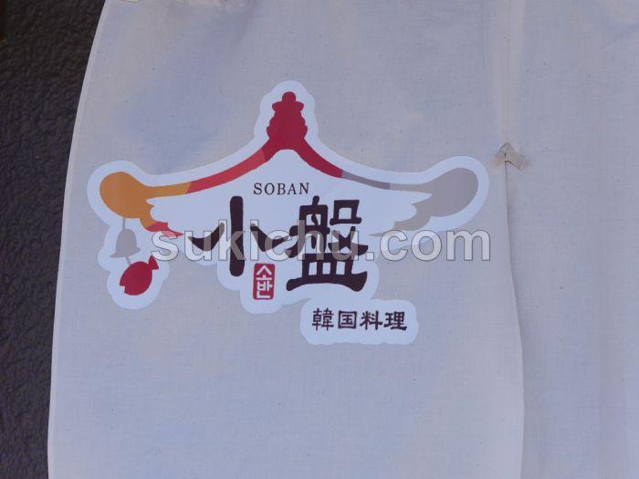 韓国家庭料理小盤水戸市暖簾
