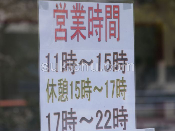 韓国ダイニング辛ちゃん水戸掲示物