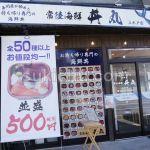 常陸海鮮丼丸上水戸店建物入口
