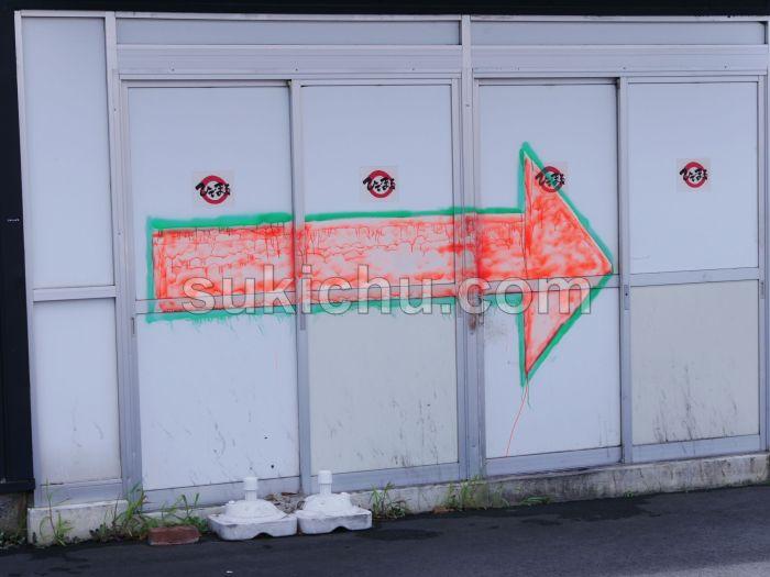 極太めんひでまる千波店水戸旧店舗