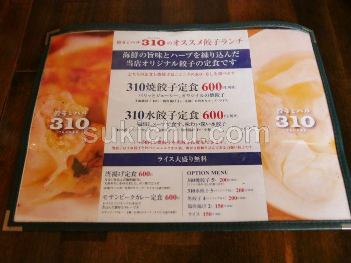 餃子とバル310水戸メニュー表