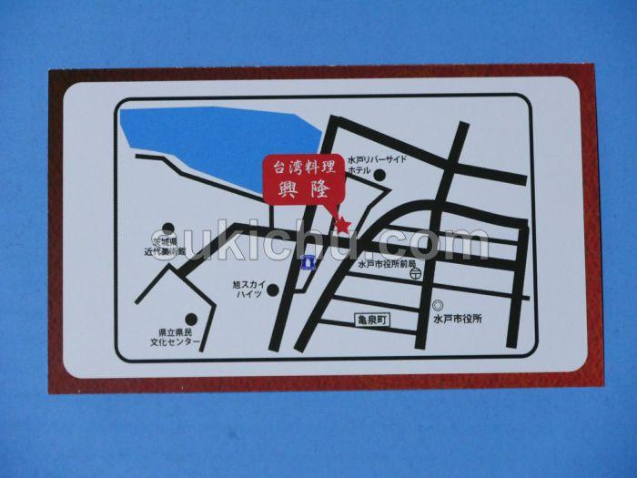 台湾料理興隆水戸名刺