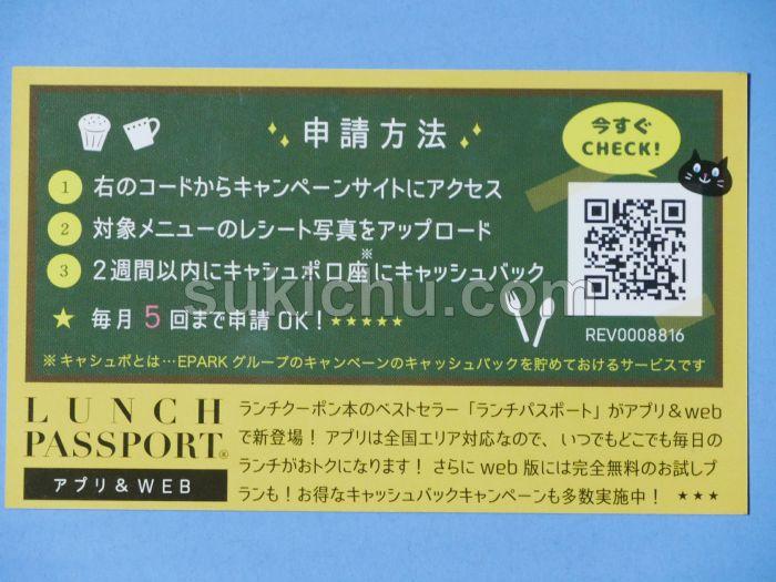 大阪王将水戸キャッシュバックキャンペーン