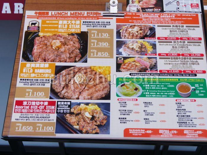 いきなりステーキ那珂店メニュー表
