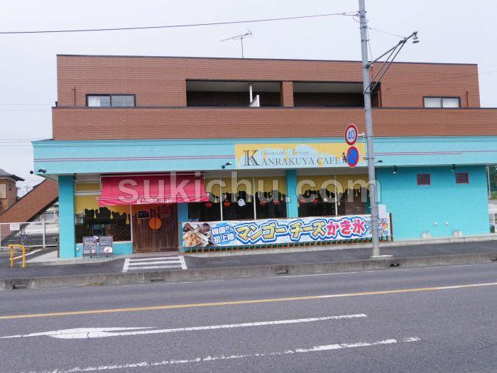 かんらくやカフェ水戸店建物
