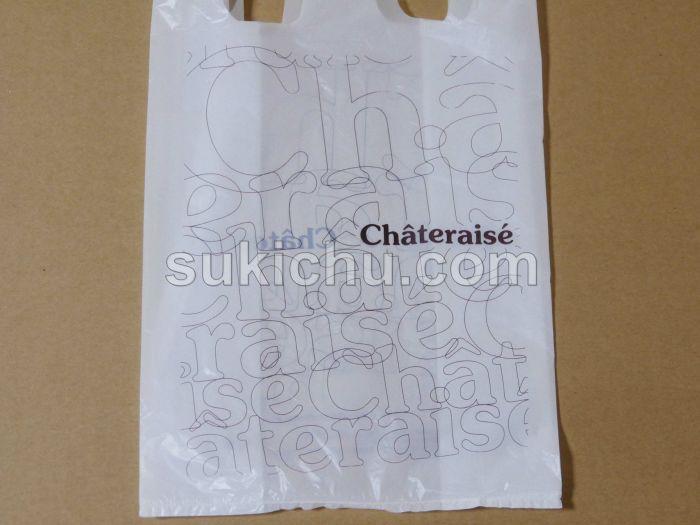 シャトレーゼ水戸姫子店買い物袋