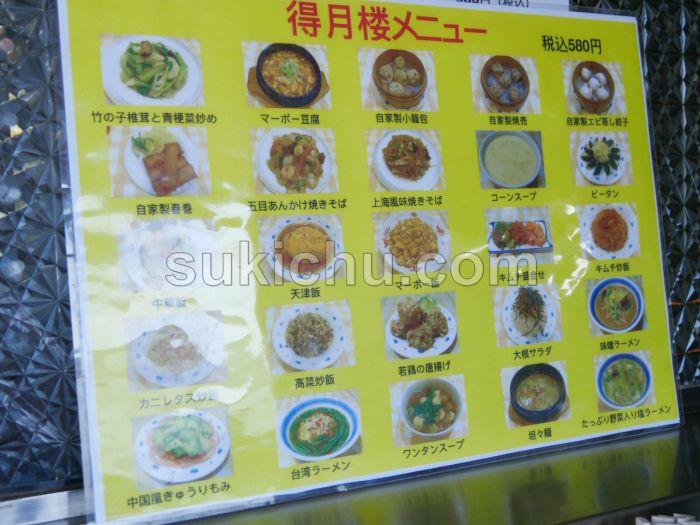 中国料理得月楼水戸メニュー表