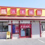 中国料理得月楼水戸建物