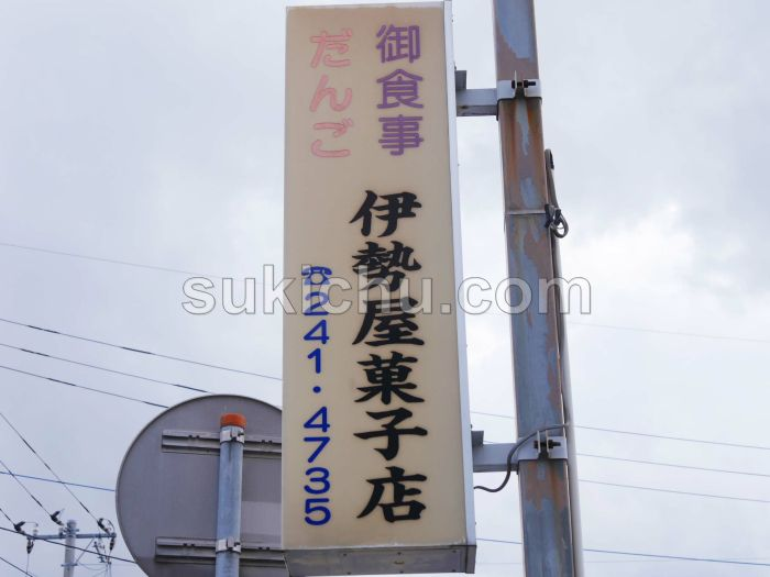 伊勢屋菓子店水戸看板