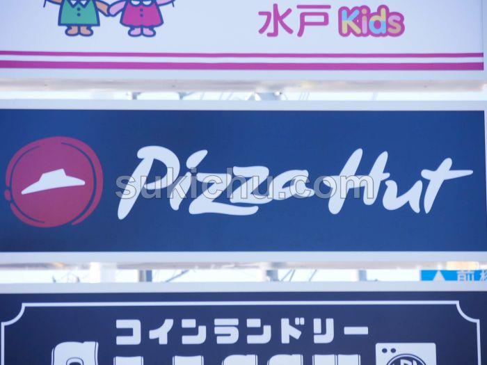 ピザハット水戸大塚店看板