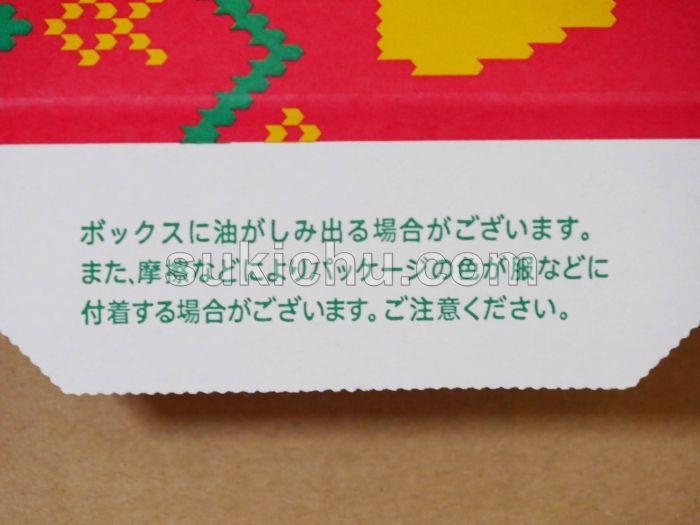 ピザハット水戸大塚店箱