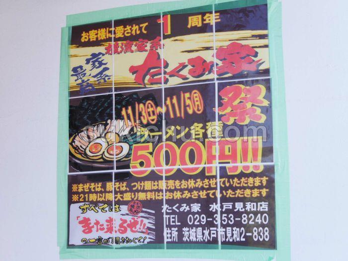ラーメンたくみや水戸見和店1周年記念掲示物