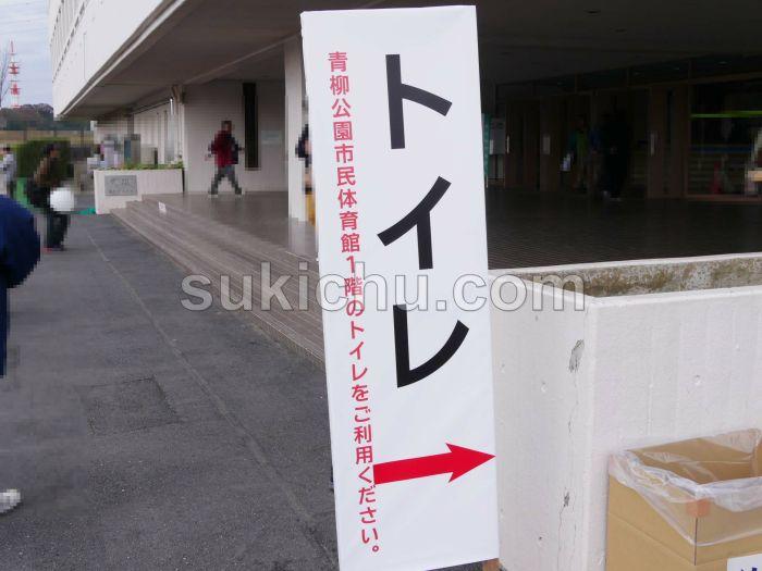 第43回水戸市産業祭トイレ