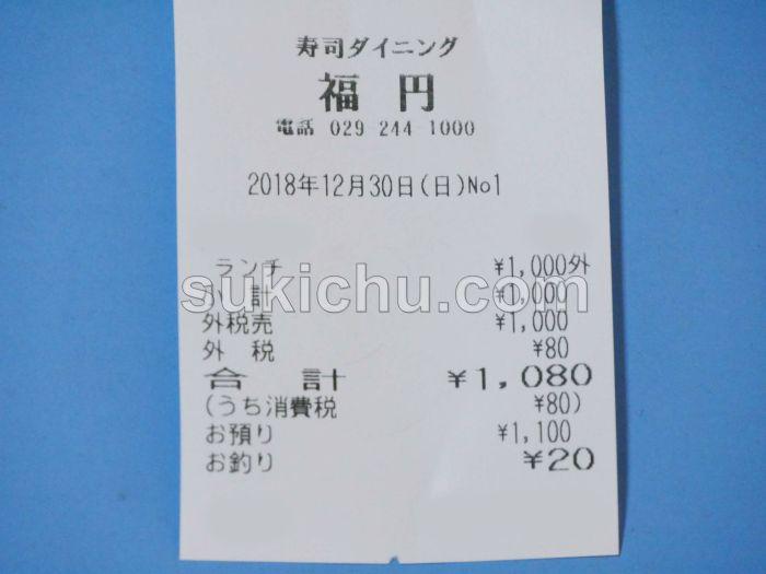 寿司ダイニング福円水戸レシート