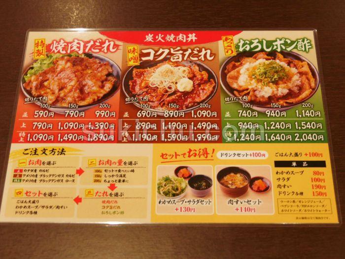 肉のヤマキ商店イオンモール水戸内原店メニュー表