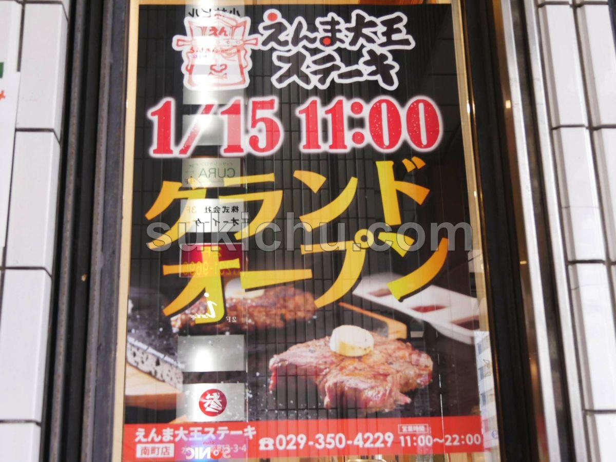 えんま大王ステーキ南町店です 好き中心ブログ