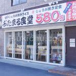 ぶたまる食堂米沢店建物入口